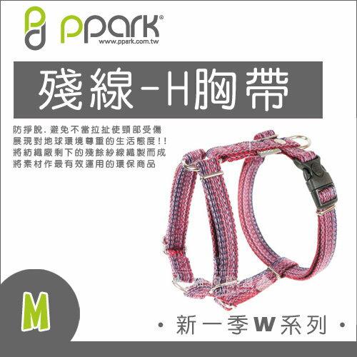 +貓狗樂園+ PPark寵物工園【W系列。殘線。H胸帶。M】450元 - 限時優惠好康折扣