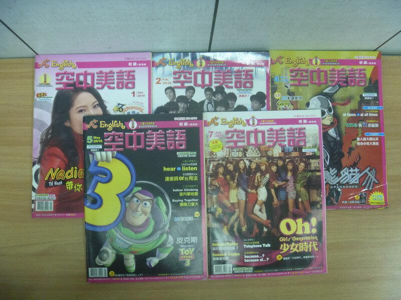 ~書寶 書T6/語言學習_PAE~空中美語_2010  1~7月間_5本合售_OH!少女時