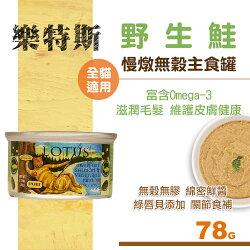 【SofyDOG】LOTUS樂特斯 慢燉無穀主食罐野生鮭 全貓配方 78g