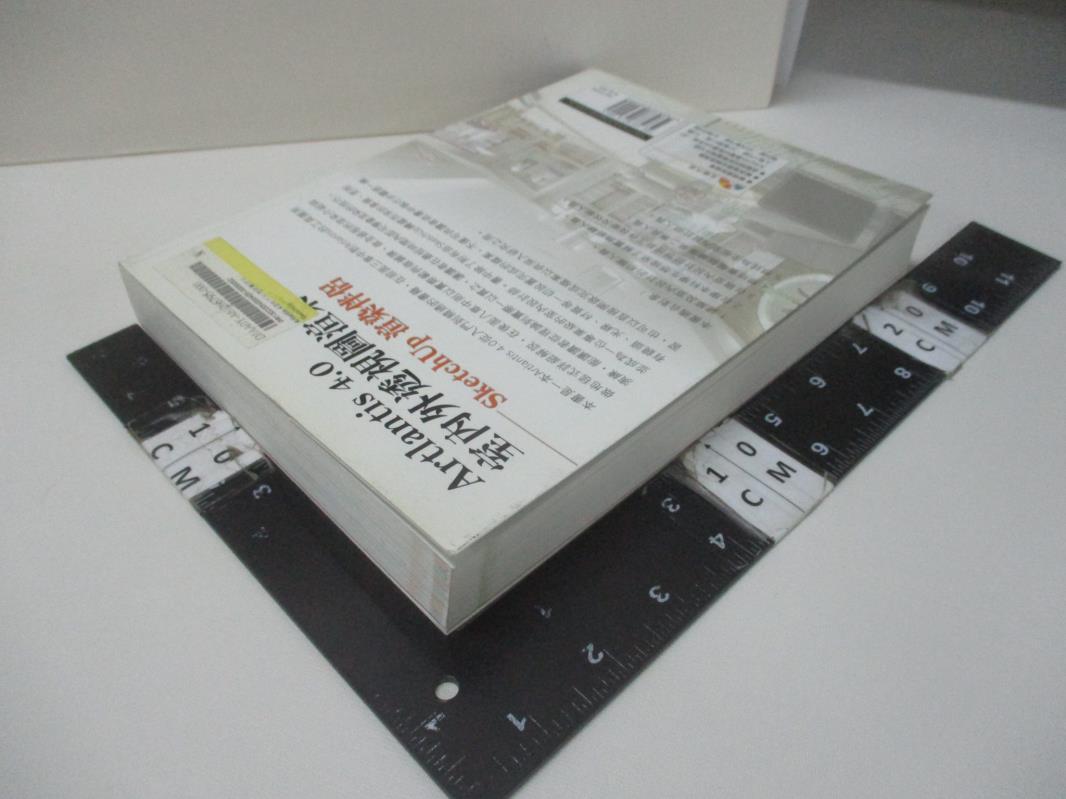 【書寶二手書T2/電腦_DPI】Artlantis 4.0 室內外透視圖渲染_陳坤松