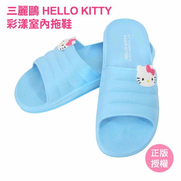 HELLO KITTY 彩漾室內拖鞋-藍 23.5-26.5cm尺碼齊全 塑膠拖鞋 Sanrio 三麗鷗〔蕾寶〕