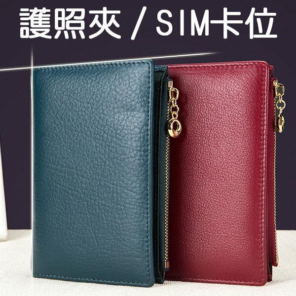 BOBI:護照夾薄款牛皮多功能卡包錢包證件護照夾【CL2155】BOBI0104
