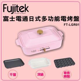 富士電通 多功能日式烹飪電烤盤FT-LGR01 烤盤 多功能烤盤【迪特軍】
