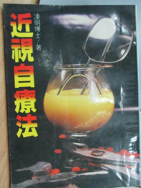 【書寶二手書T1/養生_MEG】近視自療法_凌明博士