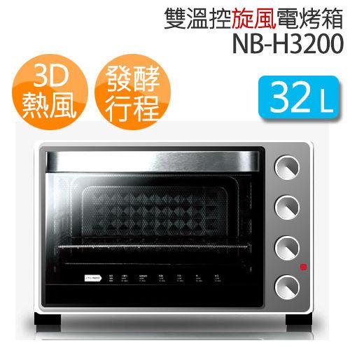 【威利家電】 【分期0利率+免運】Panasonic 國際牌 32公升 雙溫控旋風電烤箱 NB-H3200