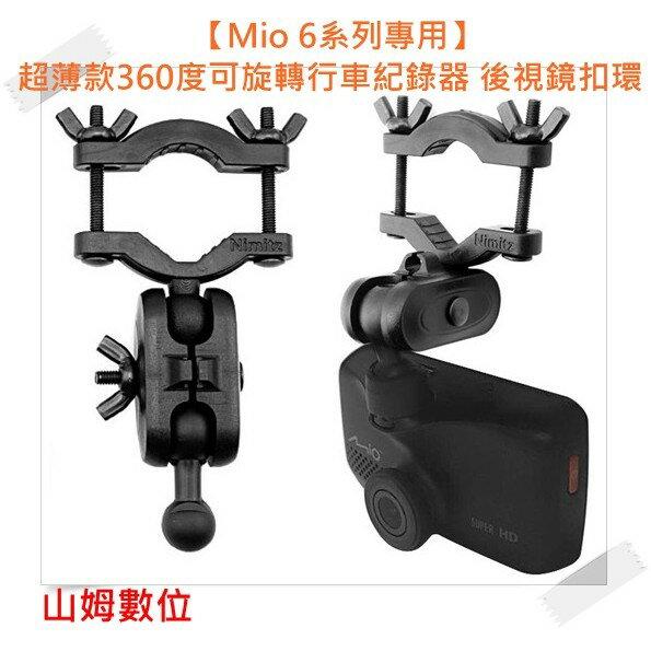 【山姆數位】【現貨】【Mio 6系列專用】超薄款 360度 可旋轉 行車紀錄器 後視鏡扣環 支架