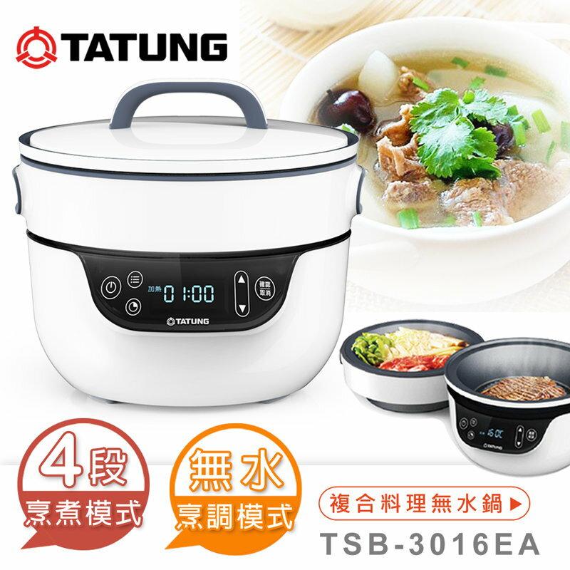 【TATUNG大同】複合料理無水鍋 (TSB-3016EA)