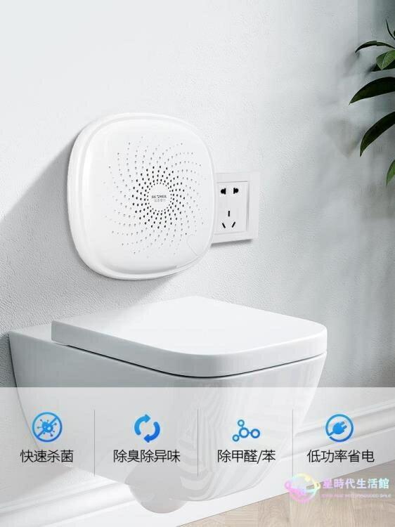 空氣清淨機 消毒機空氣凈化器家用除甲醛異味衛生間廁所除臭殺菌消毒寵物