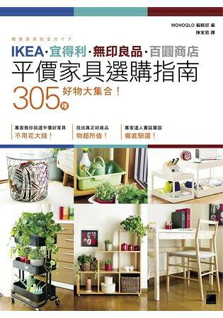 IKEA‧宜得利‧無印良品‧百圓商店 305 種好物大集合! 選購指南