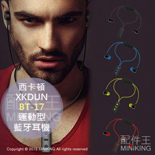 【配件王】現貨公司貨西卡頓XKDUNBT-17藍牙運動型耳機磁吸式藍芽耳機bluetooth4.2