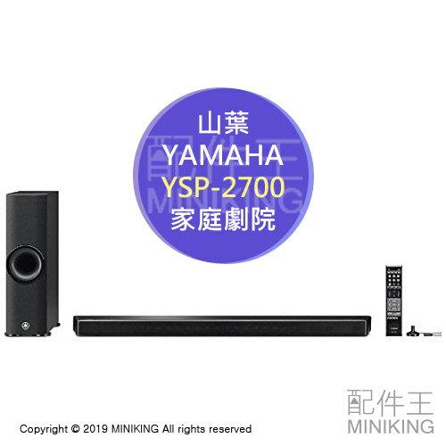 日本代購 YAMAHA 山葉 YSP-2700 家庭劇院 7.1聲道