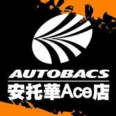 安托華Ace店
