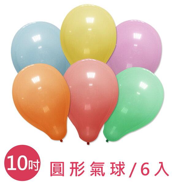珠友BI-0321610吋圓形氣球造型婚禮Party佈置生日派對場景裝飾-6入