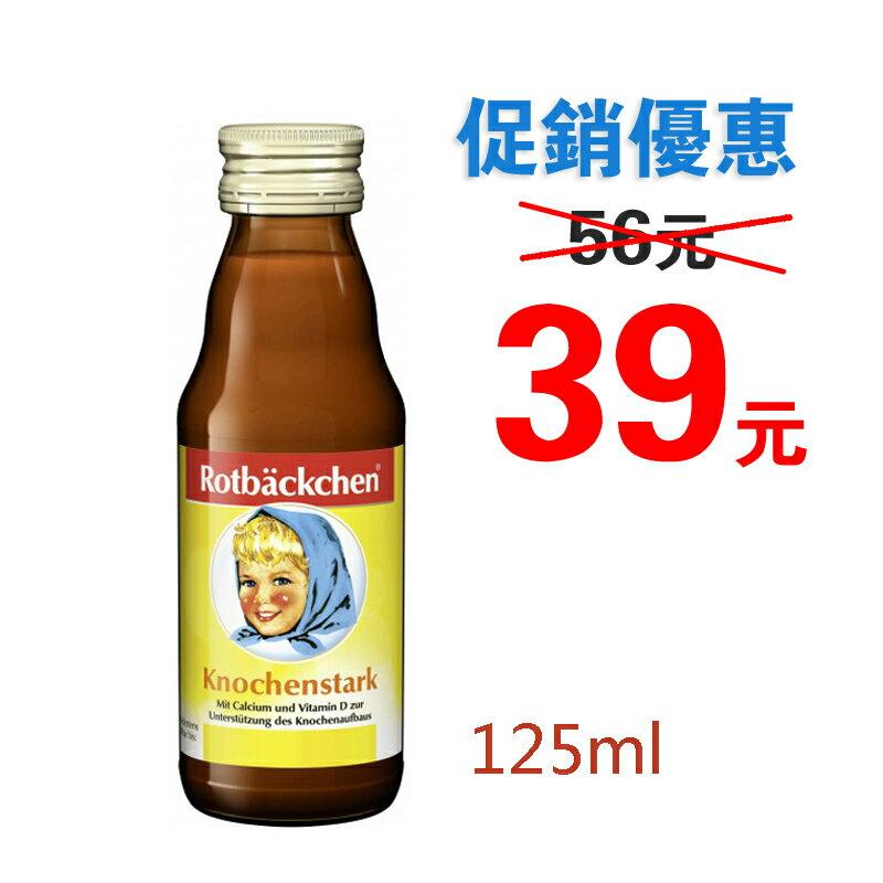 德國 紅頰天使  機能性富鈣營養補充元 125ml/瓶