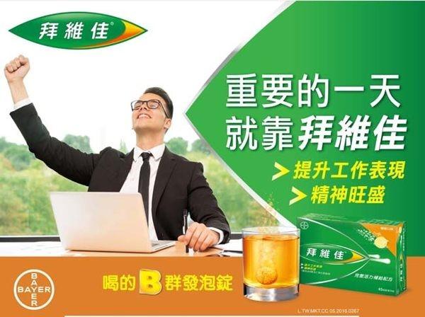 [原廠公司貨]拜維佳水溶性維他命發泡錠B群+C(柳橙口味)30錠/盒 【1盒】
