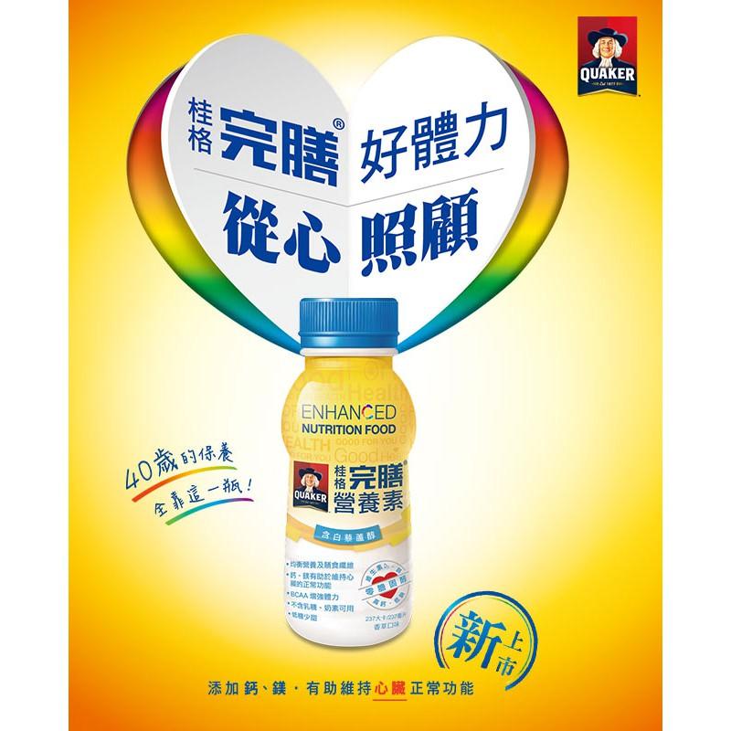 *健人館* 桂格完膳營養素 含白藜蘆醇配方237ml*24入