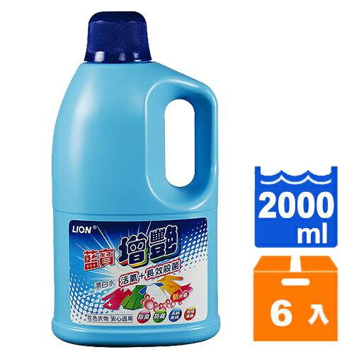 藍寶 增豔漂白水 2000ml (6入)/箱