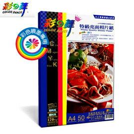 彩之舞  HY-B101 特級亮面相片紙  A4 防水 170g  50張入 / 包