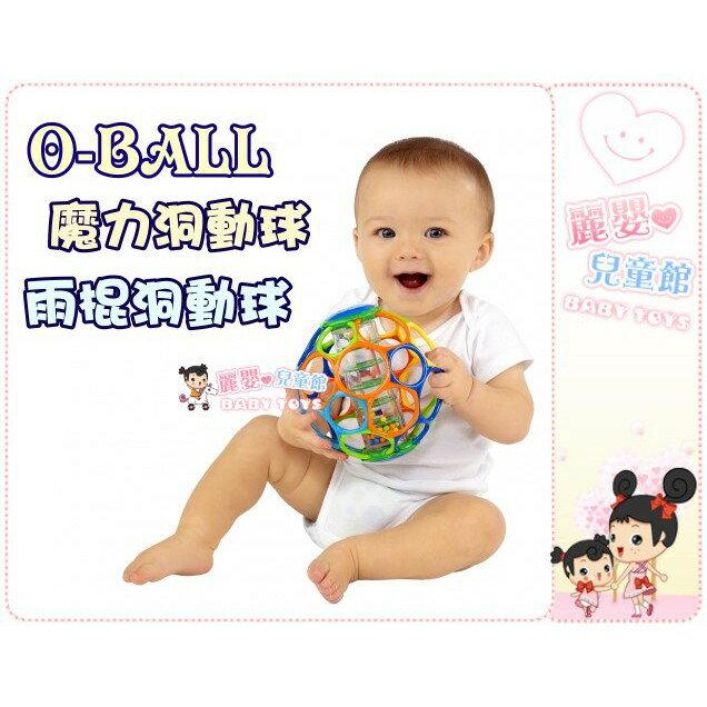 麗嬰兒童玩具館~美國KS2.OBALL嬰兒魔力動洞球.6吋雨棍動洞球.軟質安全彈力球 3