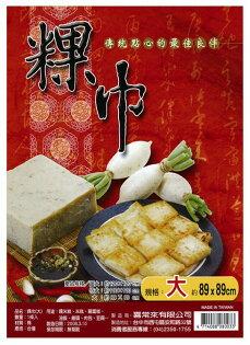 廚房大師:粿巾大(1入)
