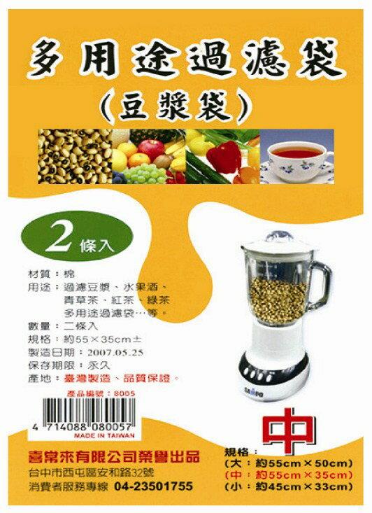 豆漿袋(2入)/中