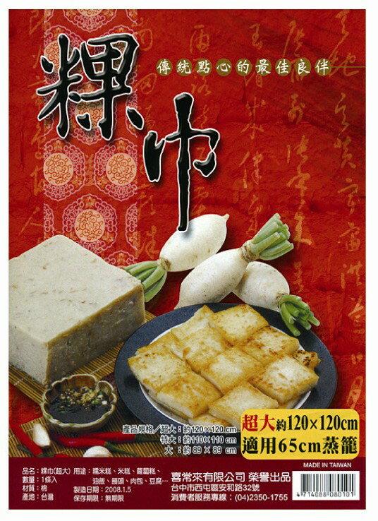 粿巾/超大(1入)