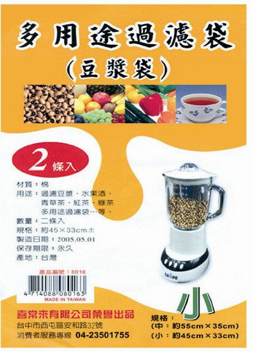豆漿袋(2入)/小