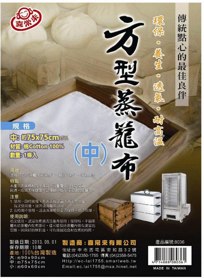 方型蒸籠布(1入)/中