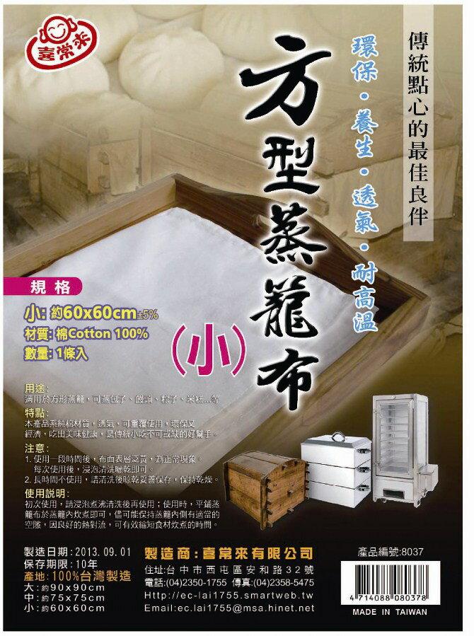 方型蒸籠布(1入)/小