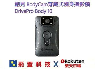【值勤必備】盒內32G Transcend創見 BodyCam 穿戴式隨身攝影機 DrivePro Body10 160度廣角 f2.8光圈