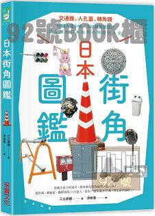 (i)日本街角圖鑑:交通錐、人孔蓋、轉角鏡,35種人造小物×900張實景圖片,最全面的日本街頭小物設計大全(采實)