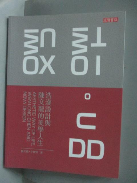 【書寶二手書T8/設計_YCD】設計、品-浩漢設計與陳文龍的美學人生_陳文龍