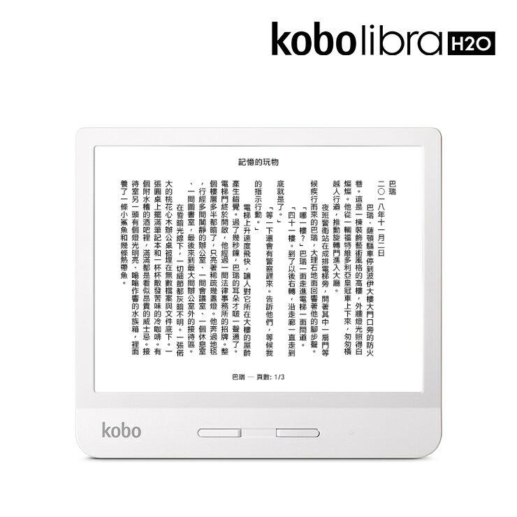 【Libra H2O 7吋電子書閱讀器-白色】 防水x人體工學好持握設計x螢幕四向旋轉X實體翻頁鍵✈免運! 熱銷預購中 2