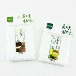 【珍昕】 台灣製 生活大師 美味關係立體沖茶袋~2種尺寸
