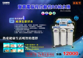 -免費基本安裝-聲寶電腦程控鹼性RO純水機FR-V1302BL(旗艦型)-6期0利率