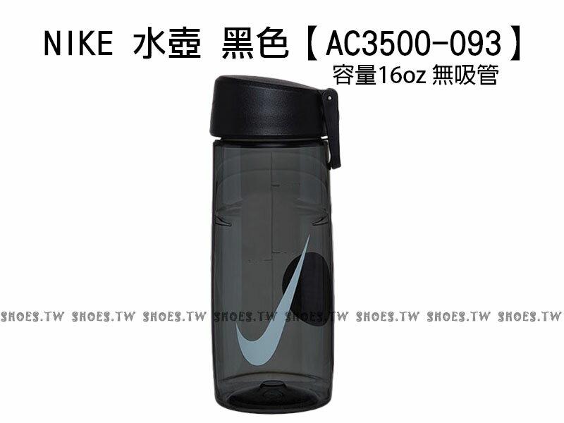 Shoestw【AC3500-093】NIKE水壺 運動水壺 自行車水壺 無吸管 黑白