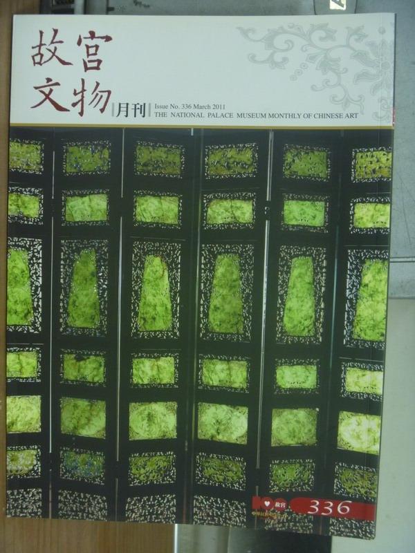 【書寶二手書T4/雜誌期刊_QAE】故宮文物月刊_336期_半畝園的春天等