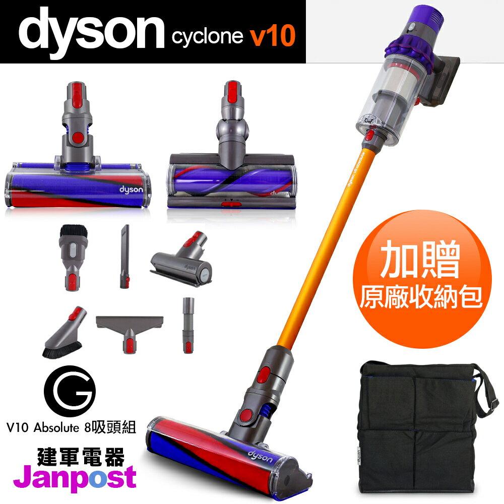 [全店97折]【建軍電器】Dyson V10 ABSOLUTE 最新原裝 (含雙主吸頭)八吸頭版 加贈收納包
