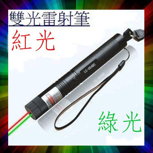 雙光雷射筆 綠紅光雷射筆 配18650電池x1 滿天星 1000mw 可點火柴 綠光雷射筆