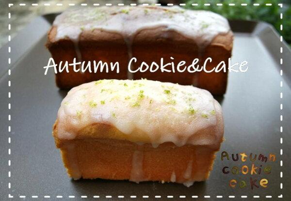 ★Autumn'sCake★檸檬磅蛋糕