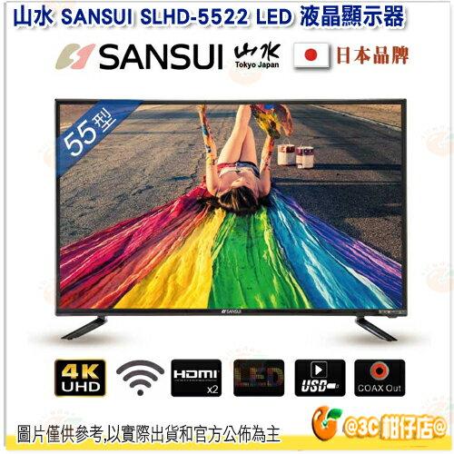 含基本安裝 山水 SANSUI SLHD-5522 LED 液晶顯示器 55吋 電視 螢幕 4K 0