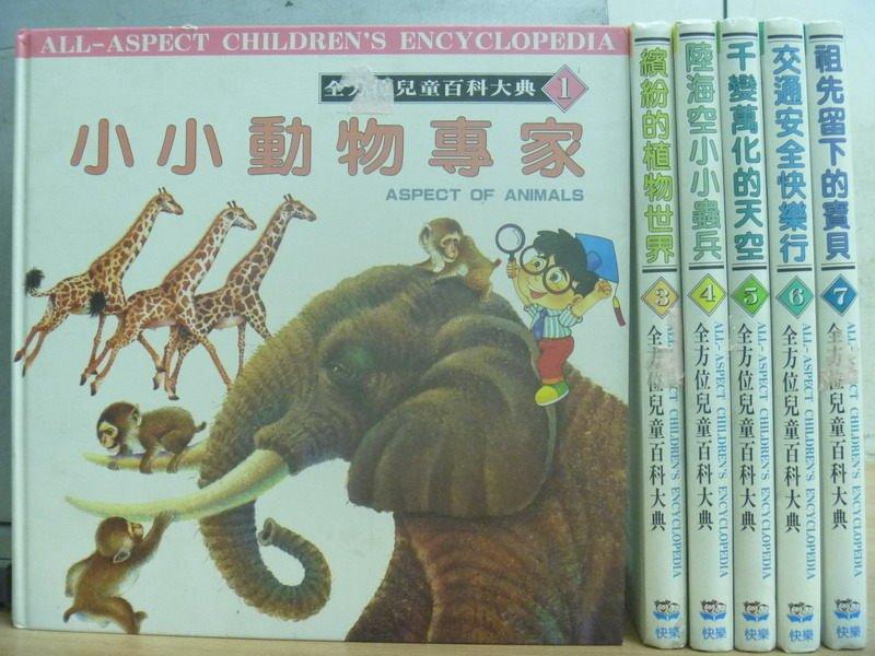 ~書寶 書T9/少年童書_REF~小小動物 _繽紛的植物世界_祖先留下的寶貝等_6本合售