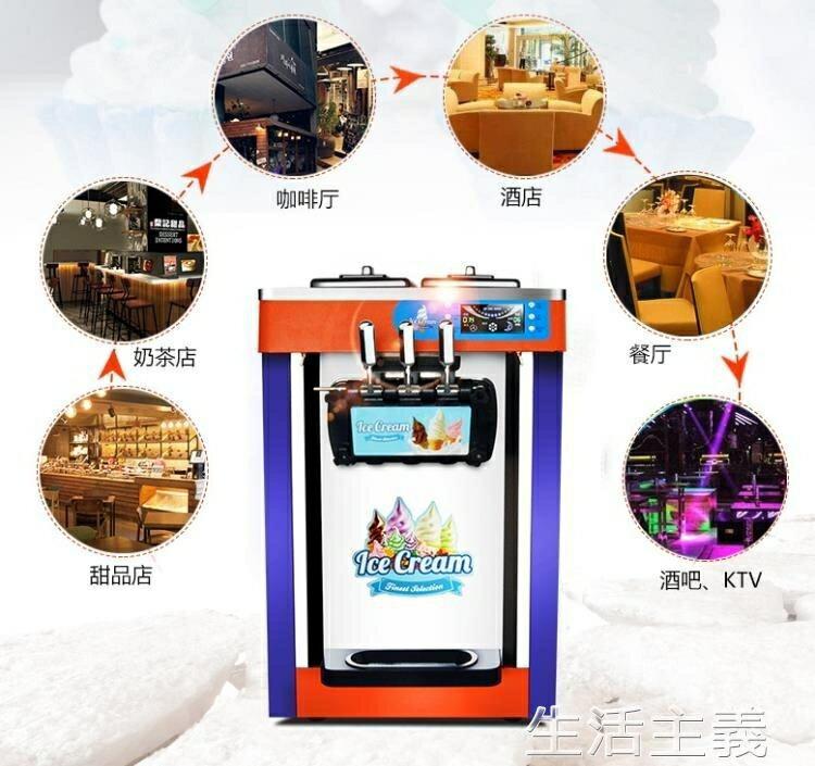 冰激凌機 小型台式立式智慧雪糕機圣代機甜筒機冰激凌機 mks