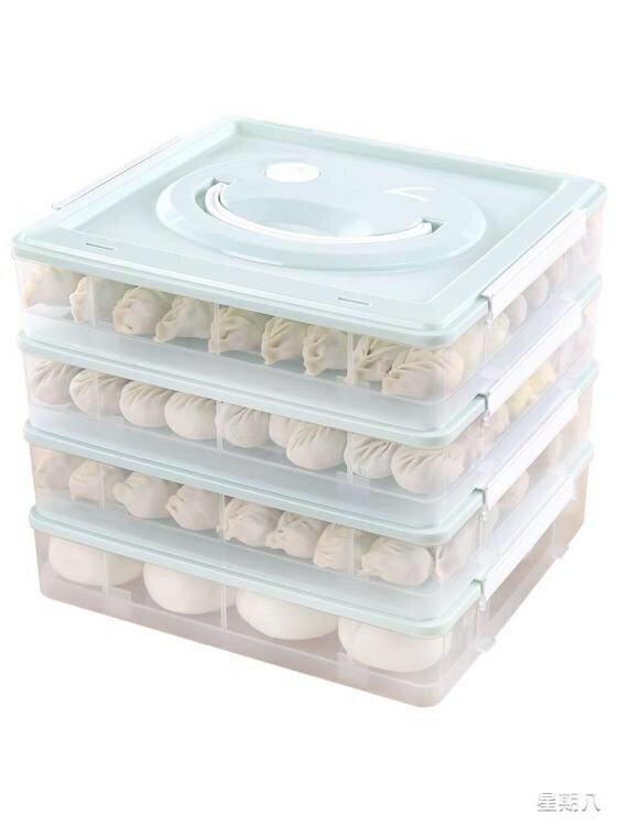 餃子盒 餃子盒凍餃子速凍家用放水餃的托盤冰箱冷凍餛飩盒多層保鮮收納盒