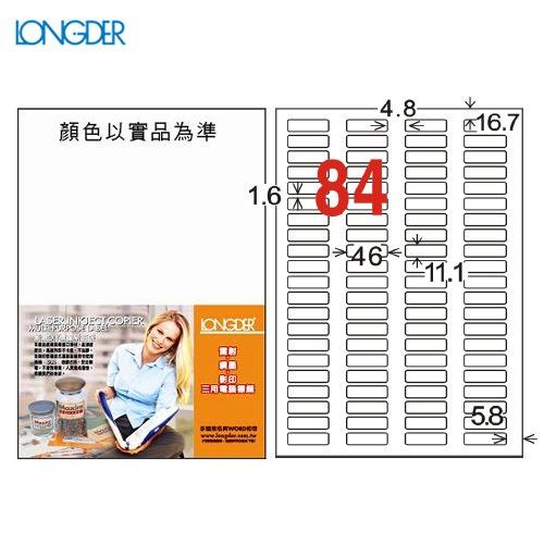 辦公小物嚴選~龍德A4三用電腦標籤(雷射噴墨)LD-827-W-A(白)84格(105張盒)(列印標籤)