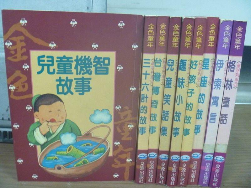 ~書寶 書T7/兒童文學_IPX~兒童機智故事_三十六計的故事_伊索寓言等_9本合售