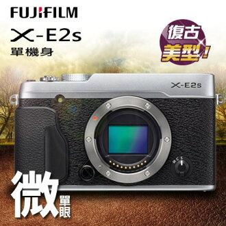 富士Fujifilm 类单眼 微单眼 X-E2s 公司货 银色 单机身