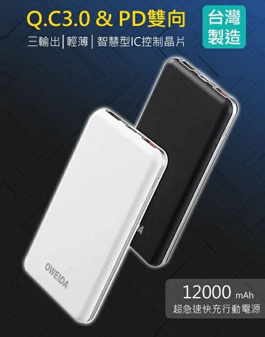 POSHOPღ【Oweida】QC3/PD 三輸出急速快充行動電源 12000mAh