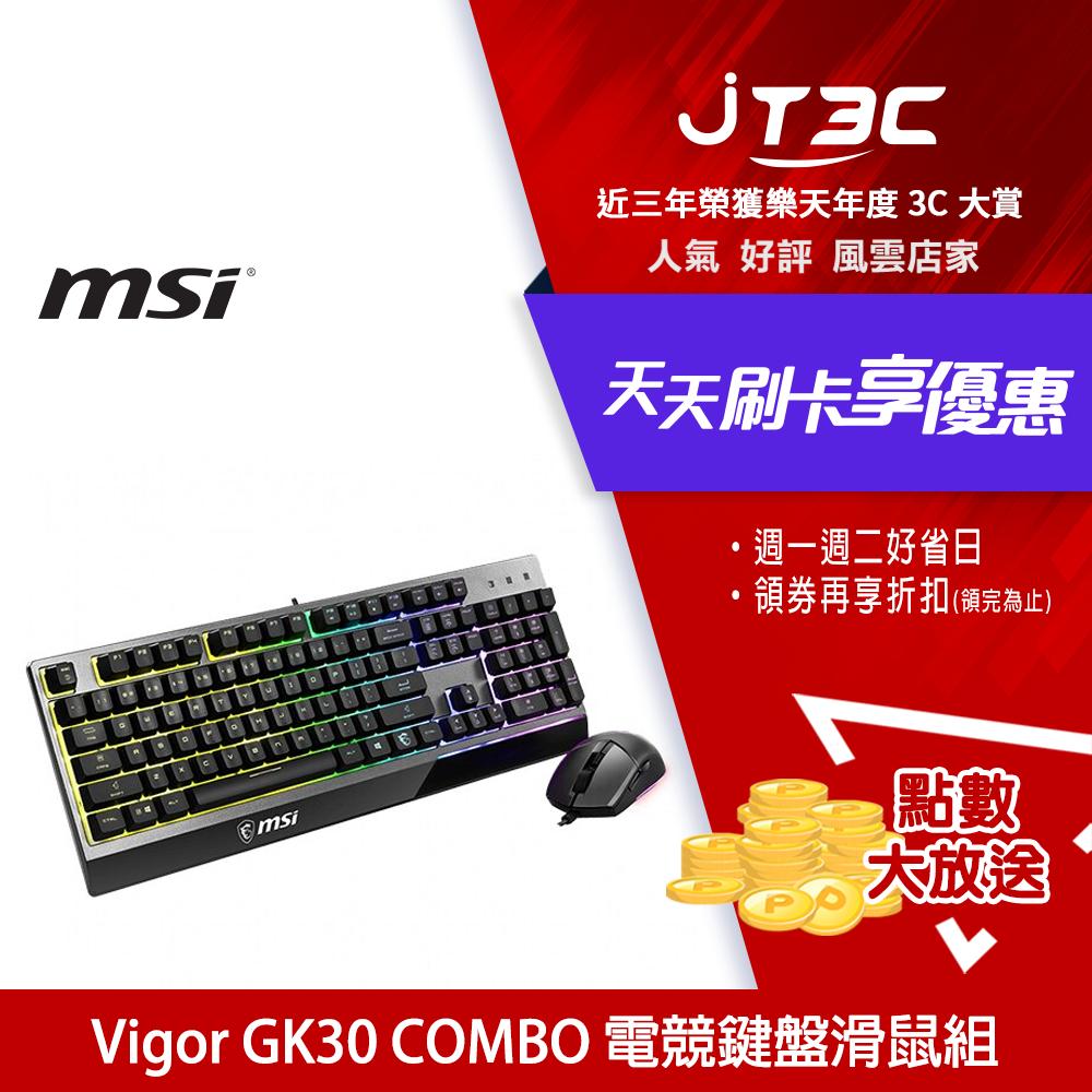 MSI 微星Vigor GK30 COMBO電競鍵盤滑鼠組