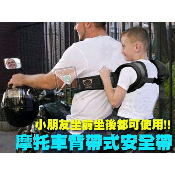 ORG《SD0794》歐美加厚款~機車安全帶 摩托車安全背巾 兒童安全帶 自行車安全帶 幼童安全帶 背帶 機車固定帶